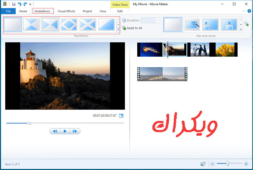 تحميل movie maker موفي ميكر صانع الافلام 47